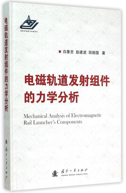 电磁轨道发射组件的力学分析