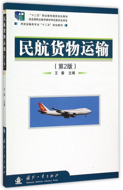 民航货物运输(第2版)