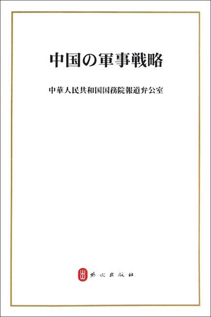 中国的军事战略(日文版)