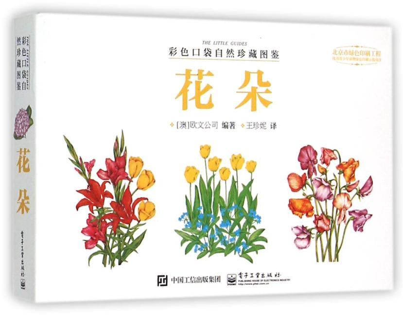 彩色口袋自然珍藏图鉴 花朵(全彩)