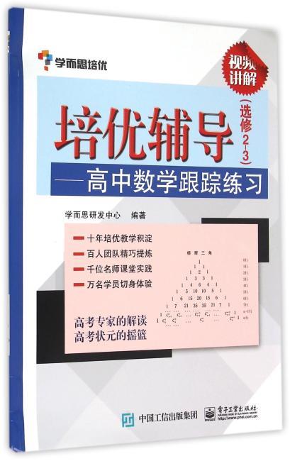 培优辅导——高中数学跟踪练习(选修2-3)