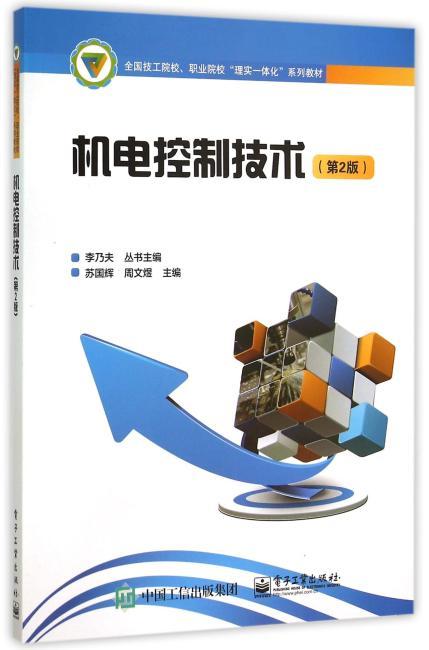 机电控制技术(第2版)