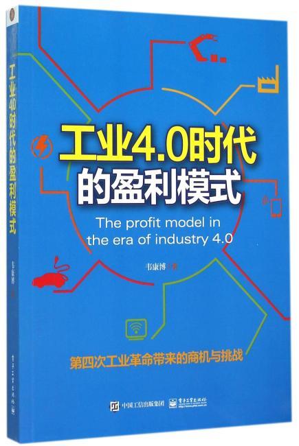 工业4.0时代的盈利模式
