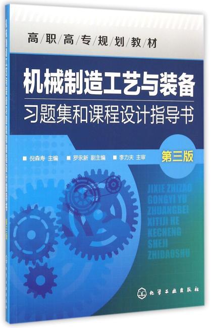 机械制造工艺与装备习题集和课程设计指导书(倪森寿)(第三版)