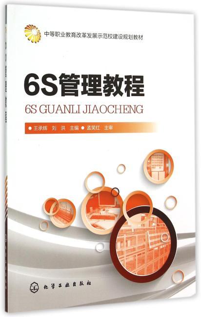 6S管理教程(王承辉)