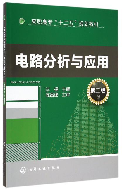 电路分析与应用(第二版)