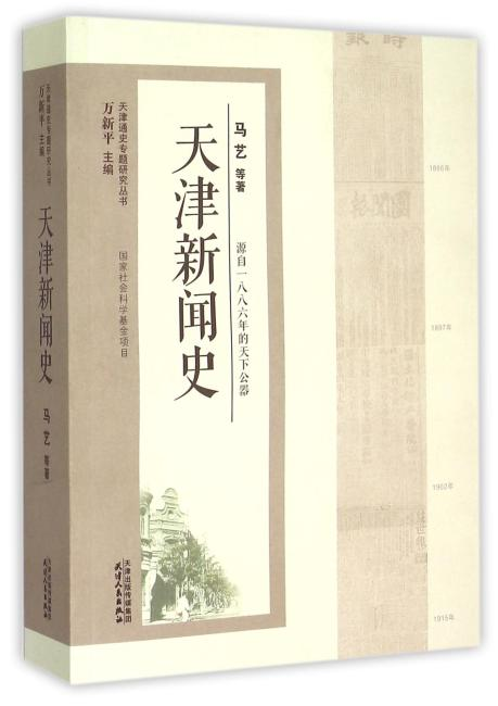 天津新闻史本书钩沉了近代以来的天津新闻业的整个历史,考察了英敛之的《大公报》、严复的《国闻报》、梁启超的《庸言》、雷鸣远的《益世报》等天津大报
