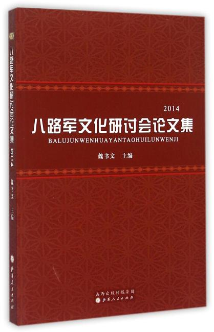 八路军文化研讨会论文集:2014