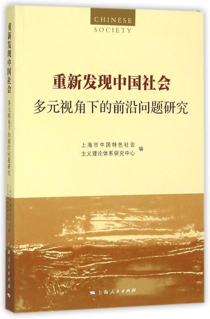 重新发现中国社会:多元视角下的前沿问题研究