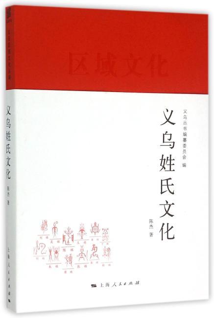 义乌姓氏文化(义乌丛书)