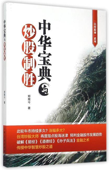 中华宝典与炒股制胜