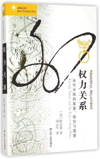 权力关系:宋代中国的家族、地位与国家