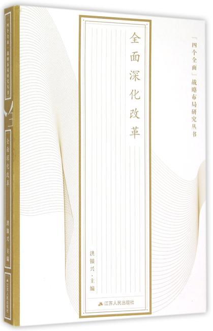 """""""四个全面""""战略布局研究丛书·全面深化改革"""