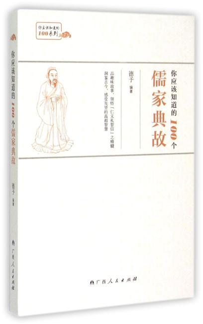 """你应该知道的100个儒家典故(品趣味故事,领悟""""仁义礼智信""""之精髓。洞鉴古今,感受先贤的高超智慧。)"""