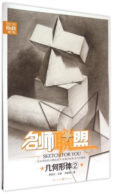 名师联盟——几何形体②