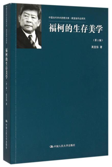 福柯的生存美学(第2版)(中国当代学术思想文库·高宣扬作品系列)