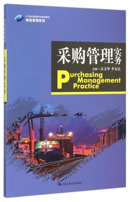 采购管理实务(21世纪高职高专规划教材·物流管理系列)