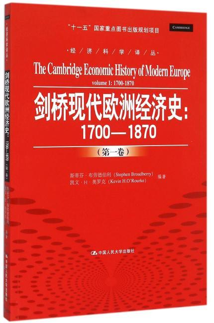 """剑桥现代欧洲经济史:1700-1870(第一卷)(经济科学译丛;""""十一五""""国家重点图书出版规划项目)"""