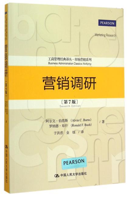 营销调研(第7版)(工商管理经典译丛·市场营销系列)