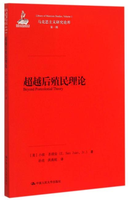 超越后殖民理论(马克思主义研究论库·第一辑;国家出版基金资助项目)