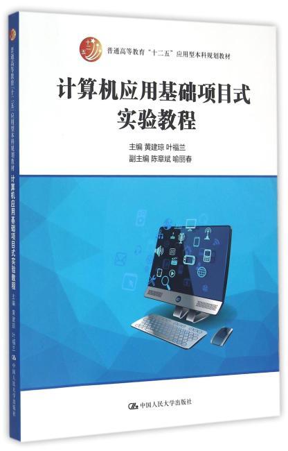 """计算机应用基础项目式实验教程(普通高等教育""""十二五""""应用型本科规划教材·公共基础与素质教育系列)"""