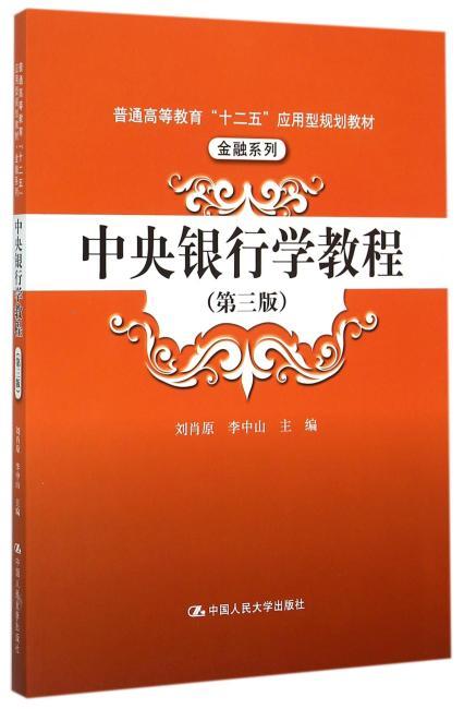 """中央银行学教程(第三版)(普通高等教育""""十二五""""应用型规划教材·金融系列)"""