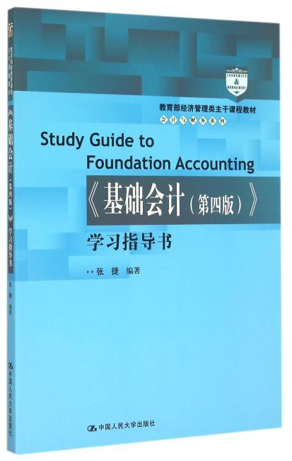 《基础会计(第四版)》学习指导书(教育部经济管理类主干课程教材·会计与财务系列)