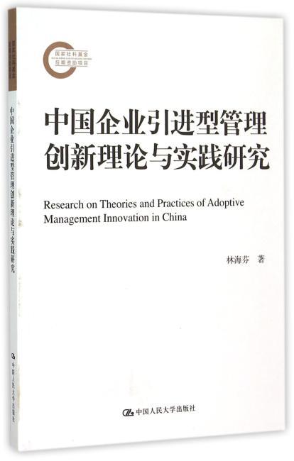 中国企业引进型管理创新理论与实践研究(国家社科基金后期资助项目)