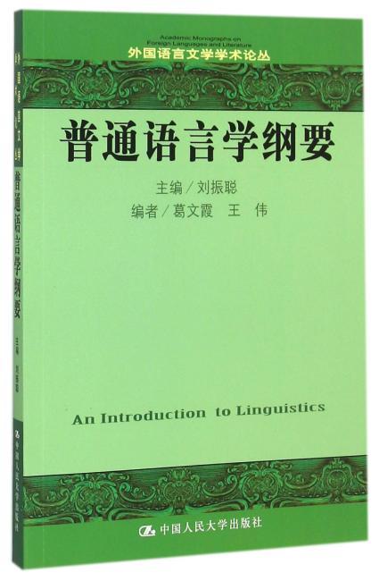 普通语言学纲要(外国语言文学学术论丛)
