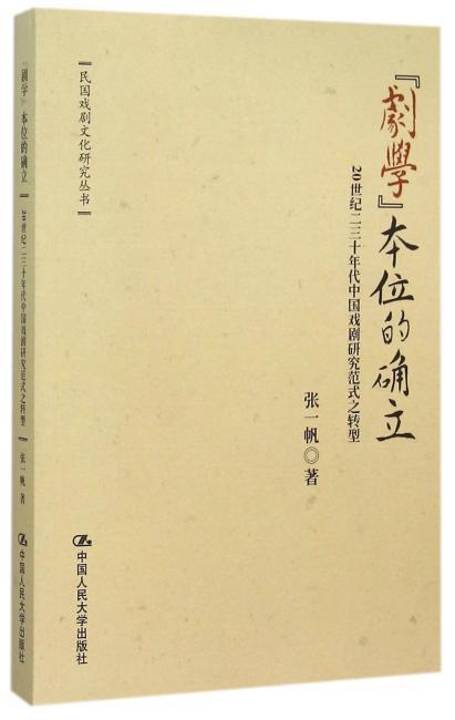 """""""剧学""""本位的确立:20世纪二三十年代中国戏剧研究范式之转型"""