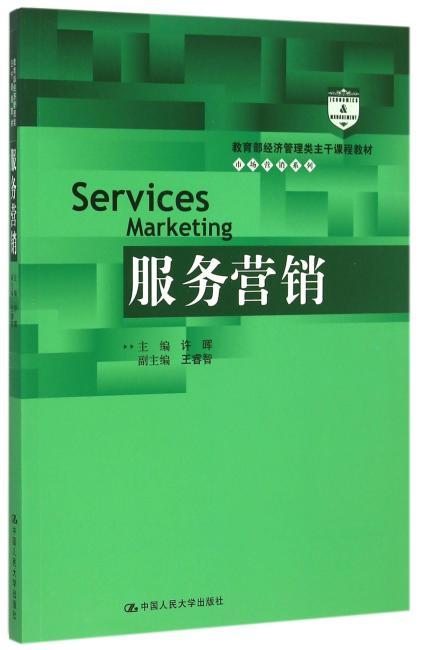 服务营销(教育部经济管理类主干课程教材·市场营销系列)