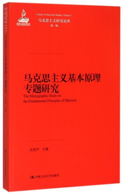 马克思主义基本原理专题研究(马克思主义研究论库·第一辑;国家出版基金项目)