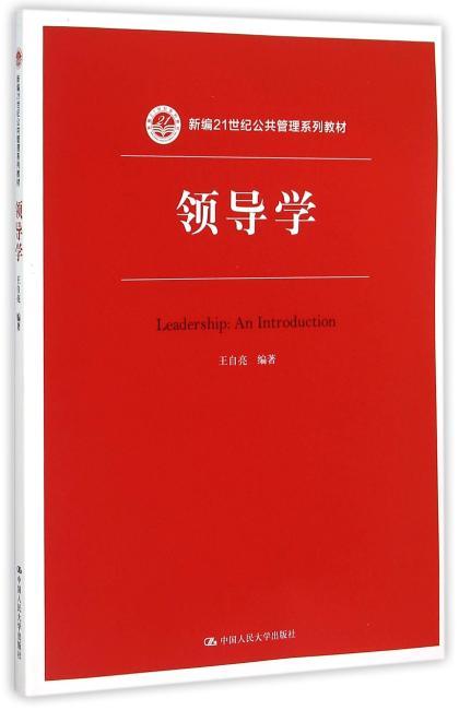 领导学(新编21世纪公共管理系列教材)