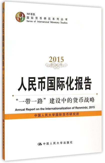 """人民币国际化报告2015:""""一带一路""""建设中的货币战略(IMI书系;国际货币研究系列丛书)"""