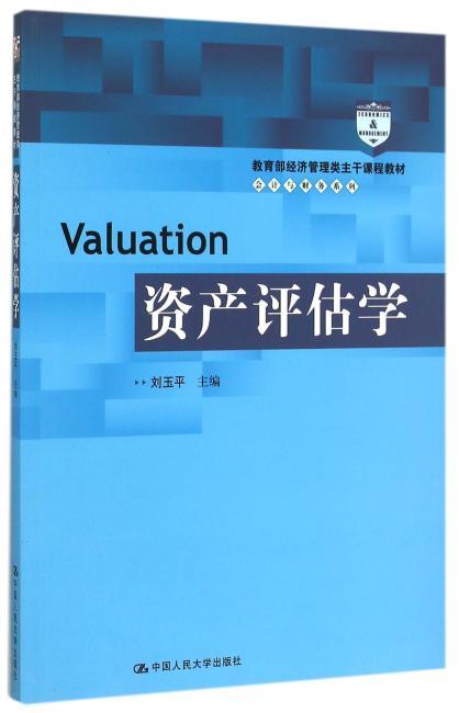 资产评估学(教育部经济管理类主干课程教材·会计与财务系列)