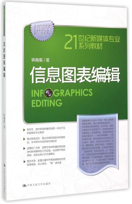信息图表编辑(21世纪新媒体专业系列教材)