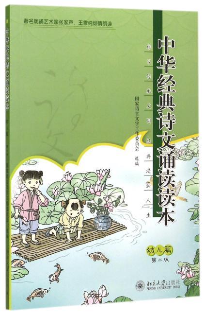 中华经典诗文诵读读本·幼儿篇(第二版)