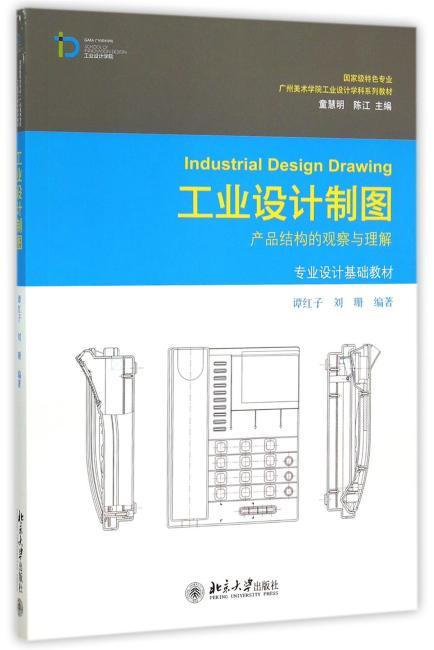 工业设计制图