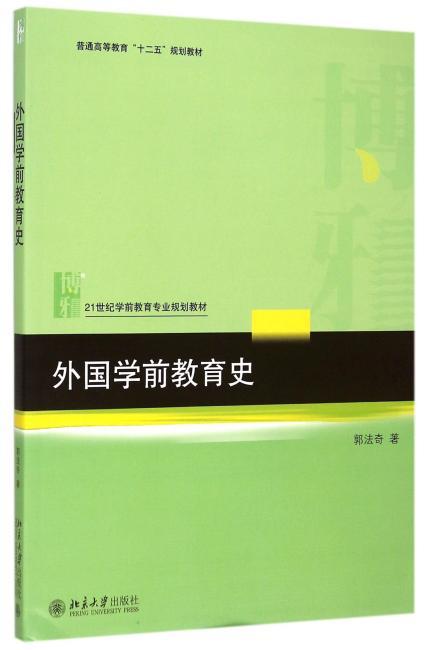 外国学前教育史