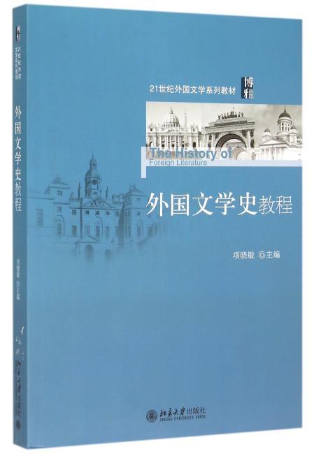 外国文学史教程