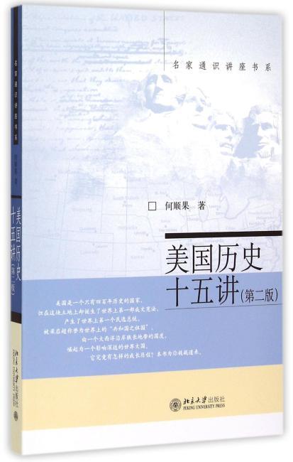 美国历史十五讲(第二版)