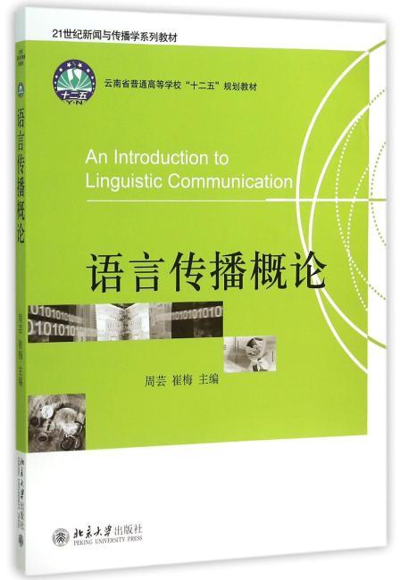 语言传播概论