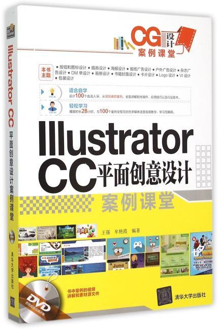 Illustrator CC平面创意设计案例课堂 配光盘  CG设计案例课堂
