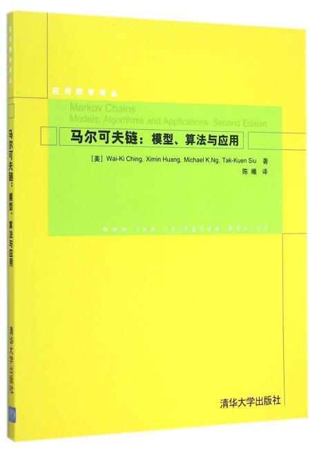 马尔可夫链:模型、算法与应用 应用数学译丛