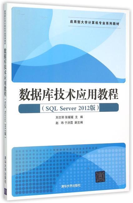 数据库技术应用教程(SQL Server 2012版)