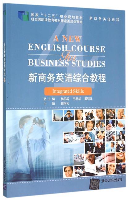 新商务英语综合教程4 配光盘  新商务英语教程