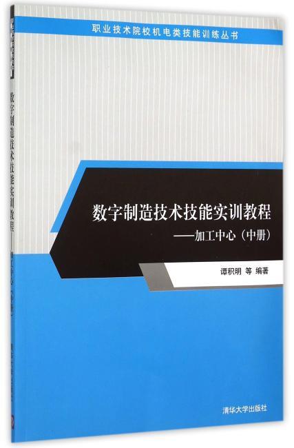数字制造技术技能实训教程——加工中心(中册)