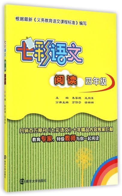 七彩语文·阅读·四年级