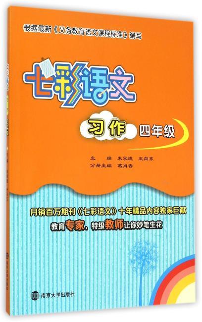 七彩语文·习作·四年级