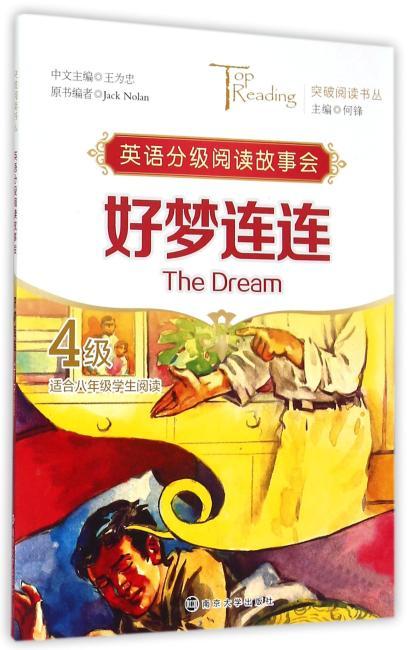 突破阅读书丛/好梦连连(The Dream)·4级